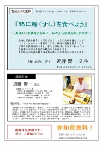 Microsoft-PowerPoint-20170825_【最終】近藤-賢一-先生原稿 (1)