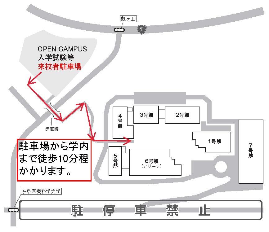 可児キャンパスMAP(西谷修正)