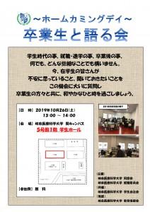 岐療祭2019_卒業生と語る会