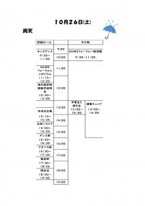岐療祭2019_タイムテーブル3