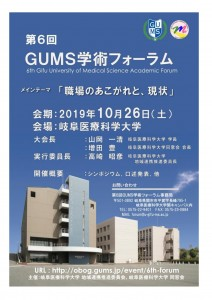 岐療祭2019_GUMSフォーラム
